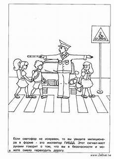 раскраски правила дорожного движения для детей раскраска