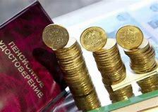 накопительную пенсию отдала в сбербанк онлайн