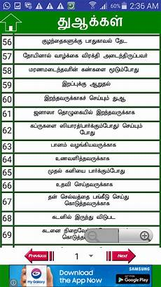 Tamil Dua   dua tamil android apps on google play