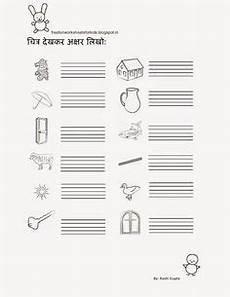 free fun worksheets for kids free printable fun hindi worksheets for class kg hindi