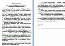 документы для дарения участка