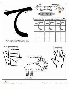 japanese practice worksheets for beginners 19475 32 best images about teach japanese to on hiragana chart language and folktale
