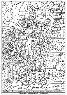 free color by number worksheets for adults 16289 раскраска по номерам раскраска по номерам раскраска по цифрам и раскраски мандала