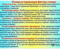 при пожаре в городе москва какие компенсации от государства