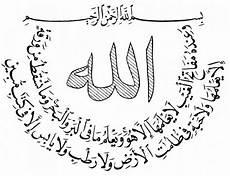 Kaligrafi Arab Tulisan Terindah Cara Membuat Gambar