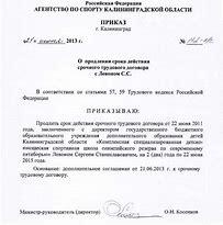 пролонгация договора поставки формулировка в договоре образец