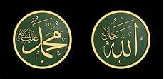 Bolehkah Memajang Kaligrafi Lafazh Allah Dan Muhammad