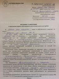 исковое заявление о снятии с регистрационного учета усыновленного ребенка