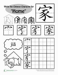 japanese 1st grade worksheets 19506 writing calligraphy lovely language arts characters learn