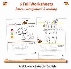 fall themed arabic unit for play based practice of the 4 language skills arabic seeds