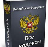 арбитражный кодекс российской федерации раскрывает доказательства не имеют юридической силы