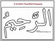 Mewarnai Gambar Sketsa Kaligrafi Asmaul Husna 2 Arrahiim