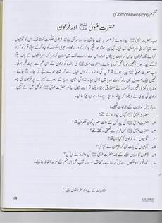 urdu writing worksheets for grade 4 22905 urdu worksheet class 4 10 11 16 3rd grade math worksheets comprehension worksheets