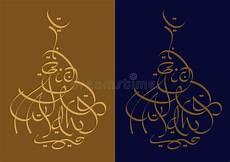 arabische muster malvorlagen englisch eid al adha kalligraphie vektor abbildung illustration