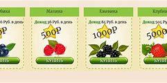 ягодная ферма игра с выводом денег скачать бесплатно
