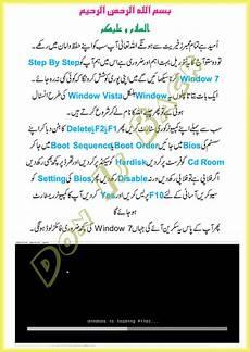 computer tips and tricks download windows 7 in urdu