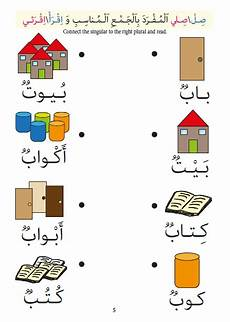arabic house worksheets 19830 house worksheets words plurals arabic only ar arabic arabic lessons
