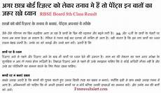 rajasthan board 8th result 2018 date यह द ख rbse class 8 name wise ajmer
