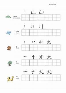 japanese calligraphy worksheet japanese language lessons let s learn japanese 187 gcse kanji