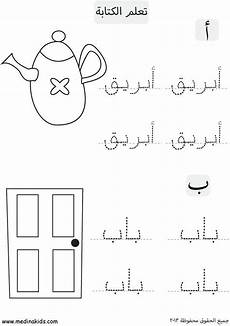 pin by nisreen massad on اوراق عمل احرف عربية arabic alphabet for arabic worksheets
