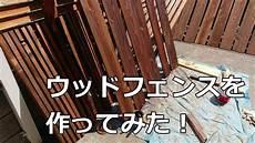 ウッドフェンス diy 安上がりで簡単な目隠しフェンスを作ってみた youtube