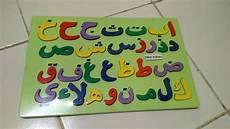 puzzle huruf hijaiyah mainan edukasi youtube