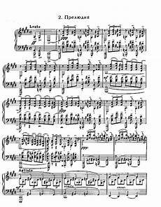 morceaux de fantaisie 2 prelude in c sharp minor