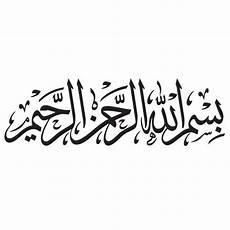 bismillah auf arabisch what are the best bismillah ir rahman ir rahim
