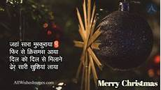 merry christmas shayari image all wishes images images for whatsapp