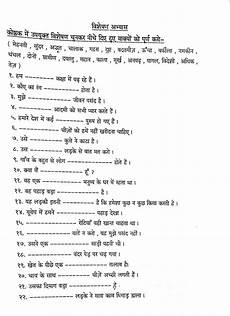 hindi grammar work sheet collection for classes 5 6 7 8 adjectives work sheets for classes 3