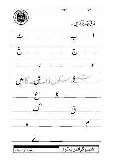 free printable urdu alphabets missing letters worksheets shamim grammar school sgs