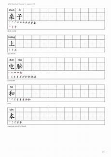 word worksheets with character stroke sequences 19402 hsk standard course 1 lesson 10 vocabulary writing worksheet writing worksheets vocabulary