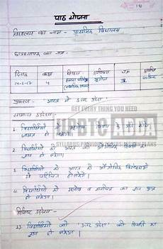 pin by harishchand on hk lesson plan in hindi how to plan primary teaching