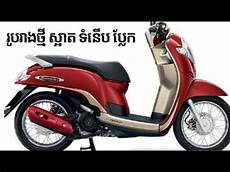 Scoopy Modif 2018 by Honda Scoopy 2018 Scoopy 2018 Motor New