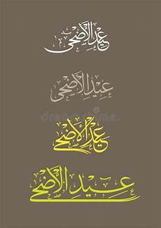 Arabische Muster Malvorlagen Text Arabische Kalligraphie Der Nahtlosen Musterverzierung