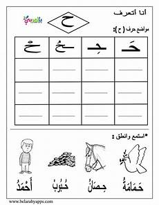 arabic worksheets grade 1 19815 arabic letter beginning middle end worksheets arabic alphabet for arabic alphabet