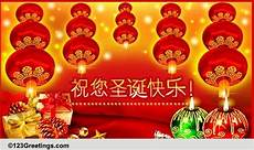 wish merry christmas in chinese free chinese ecards greeting cards 123 greetings