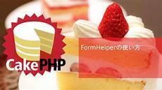 cakephp formhelperの使い方 it底辺脱却ブログ