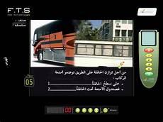 code la rousseau tarik code rousseau maroc اسئلة الحافلة 5 6 7 8 كود روسو