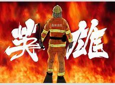 消防武警不再是军人