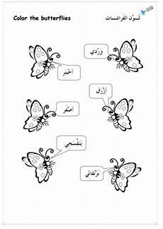 colors in arabic worksheets 12714 arabic vocabulary tj homeschooling