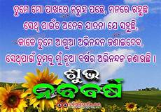 download happy new year 2018 odia shayari and photo quotes for fb whatsapp odiaportal in