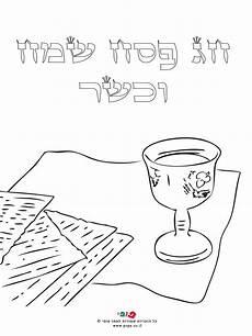 Malvorlagen Vyr ליל הסדר דפים לצביעה