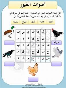 arabic animals worksheets 19777 birds sounds arabic vocab animals themed worksheets birds
