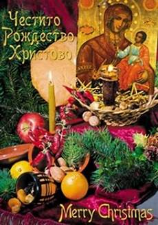 orthodox christmas celebrated by orthodox christians