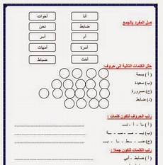 arabic worksheets grade 1 19815 201 pingl 233 par sumaya sur arabic homeschool apprendre l arabe langue arabe apprendre