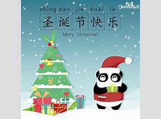 christmas in chinese translation