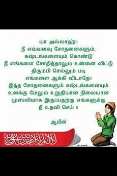 tamil dua ameen ya allah make us worship you now and forever ameen quran verses