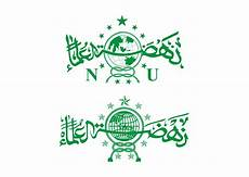 Logo Nu Nahdlatul Ulama Vector Free Logo Vector