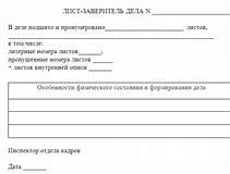 лист заверитель личного дела работника образец